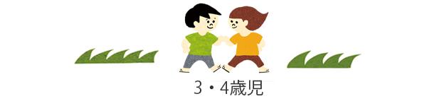 3・4歳児